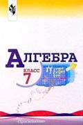 Макарычев 7 класс