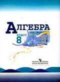 Макарычев 8 класс